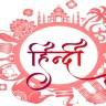 जानें हिन्दी दिवस का इतिहास