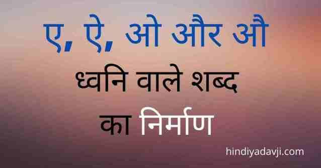 hindi-words