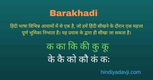 hindi barakhadi