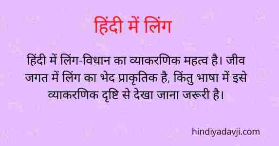 ling-in-hindi