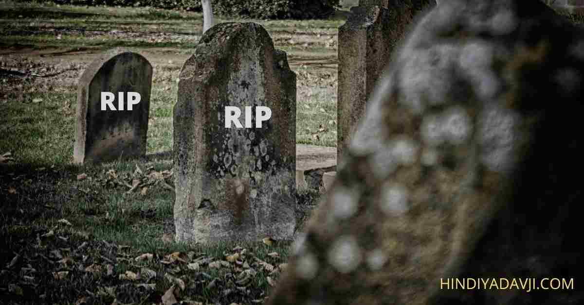 RIP-FULL-FORM-IN-HINDI