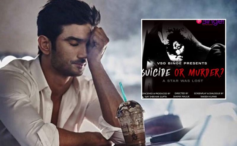 सुशांत सिंह राजपूत की मौत पर बनेगी फिल्म, खुलेगा खौफनाक आत्महत्या का राज