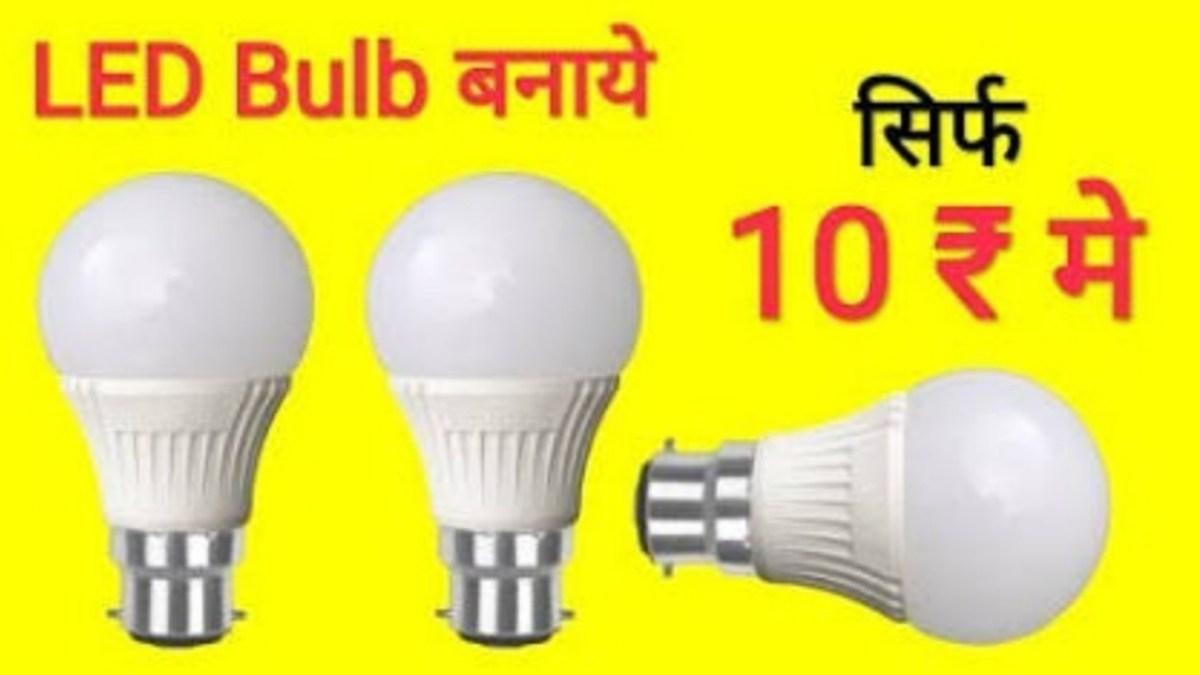 10 रुपए में मिलेंगे 4 एलईडी बल्ब, जाने कैसे उठा सकते हैं इस योजना का लाभ