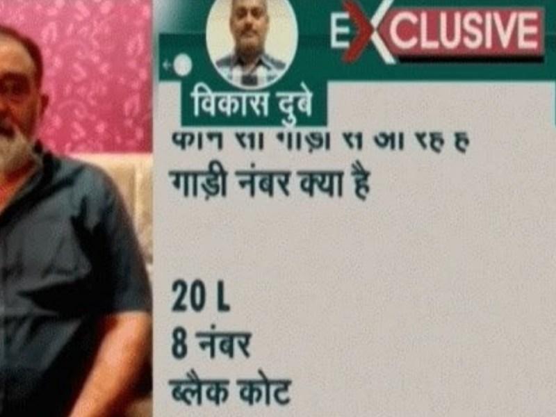 फरारी के दौरान विकास दुबे ने भाजपा नेता से मांगे थे 20 लाख रुपए, व्हाट्सएप चैट और ऑडियो वायरल