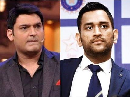 कपिल शर्मा के बार-बार बुलाने पर भी उनके शो में क्यों नहीं आते महेंद्र सिंह धोनी, जाने बड़ी वजह