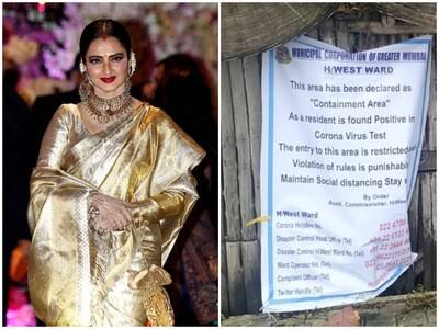 अमिताभ बच्चन के बाद अब रेखा का सिक्यूरिटी गार्ड भी निकला कोरोना पॉजिटिव मचा हड़कम्प