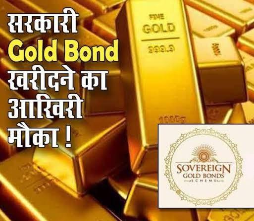 बाजार से कम कीमत में सोना खरीदने का मौका दे रही भारत सरकार, ऐसे उठाएं फायदा
