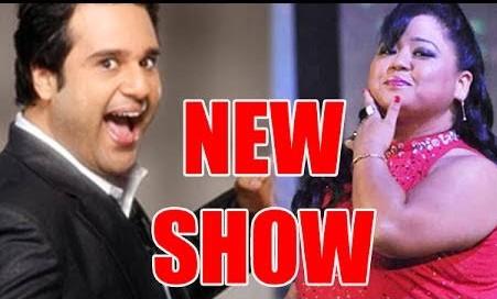 क्या कपिल शर्मा को छोड़ नया शो शुरू करेंगे कृष्णा और भरती, सामने आईं शूटिंग की तस्वीरें