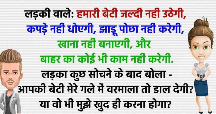 हिंदी जोक्स :  पत्नी पति से बोलती है- आप मुझे रानी क्यों बोलते हो? पति के जवाब से तिलमिला उठी पत्नी