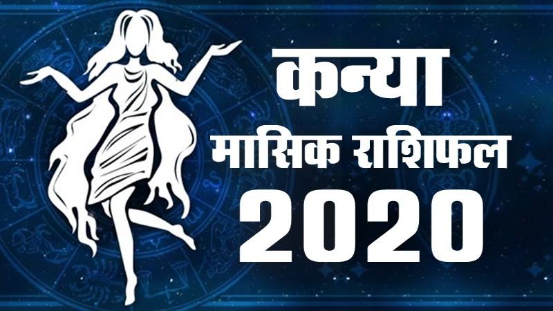 22 जुलाई 2020 :  बुध और राहु के संयोग से कई राशियों को होगा नुकसान, इन जातकों के लिए आज का दिन शुभ