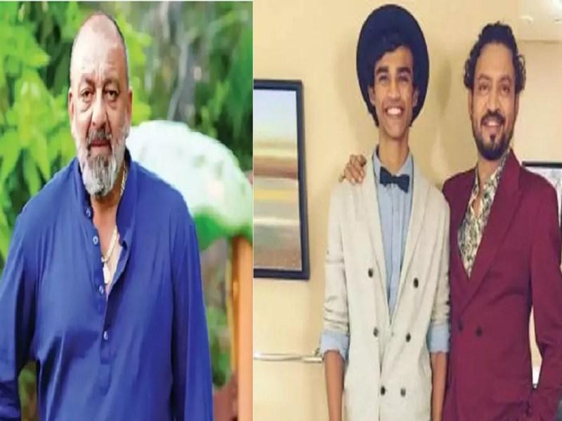 इरफान खान के बेटे ने संजय दत्त के कैंसर पर कही ये बात, लोग बता रहे फ़िल्मी स्टैंट