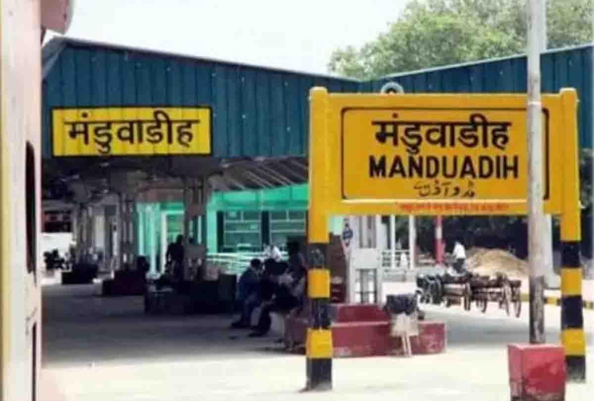 यात्रीगण कृपया ध्यान दें, मंडुवाडीह स्टेशन का नाम बदला, अब इस नाम से होगी पहचान