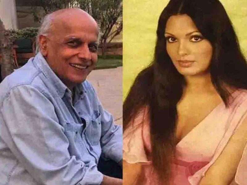 महेश भट्ट ने खुद बताई, शादीशुदा होने के बाद भी कैसे शुरू हुआ परवीन बॉबी से अफेयर