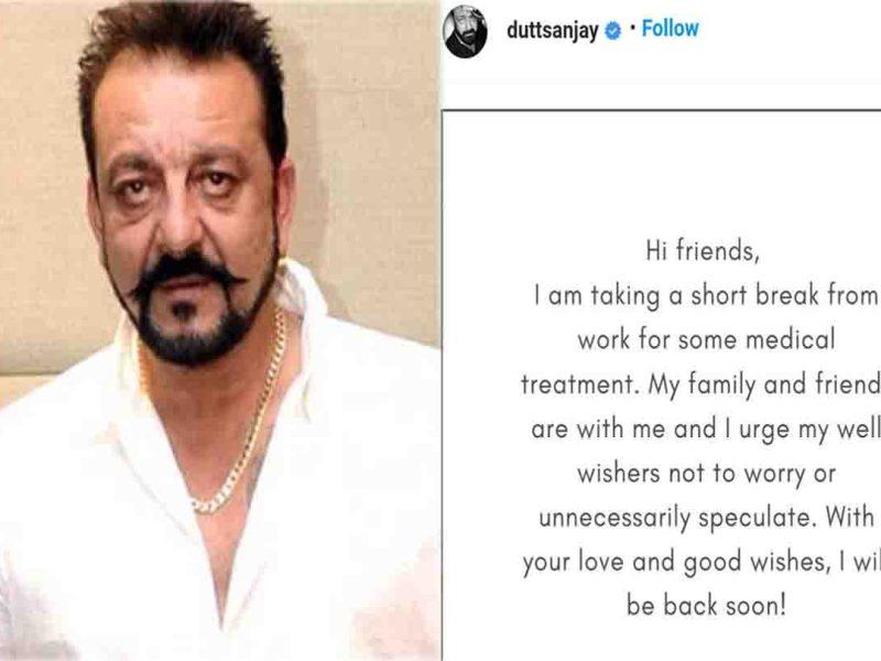 संजय दत्त को थर्ड स्टेज का लंग कैंसर, इलाज के लिए अमेरिका रवाना, पोस्ट लिख कही ये बड़ी बात