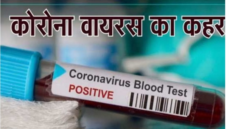 देश में कोरोनावायरस से भयावह हो रहीं स्थितियां, यूपी-बिहार में आए रिकार्ड नए केस