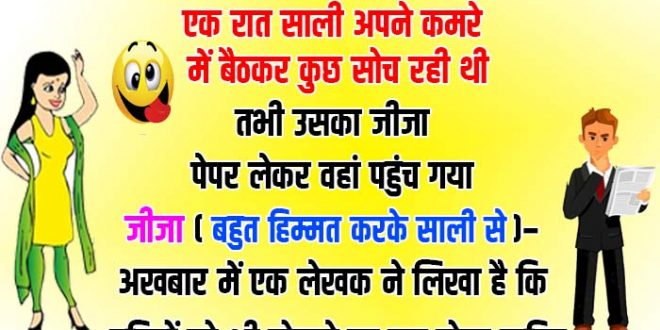 Hindi Jokes : साली के कमरे में जीजा अचानक पहुंच गया और शरमाते हुए बोला....