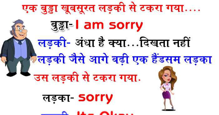 हिंदी जोक्स : एक बुड्ढा खूबसूरत लड़की से सड़क पर टकरा गया, लड़की ने कहा अंधा है क्या, बुड्ढा.....