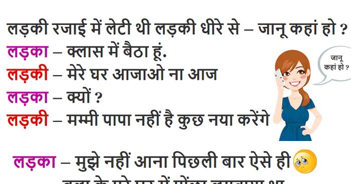 हिंदी जोक्स : रजाई में सोई लड़की फोन पर बॉयफ्रेंड से बोली 'जानू घर पर कोई नहीं हैं आ जाओ' फिर....