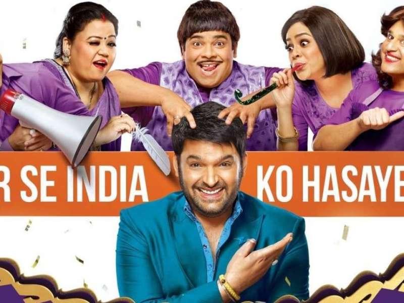 बुरी खबर : कपिल शर्मा शो के 2 सदस्य निकले कोरोना संक्रमित