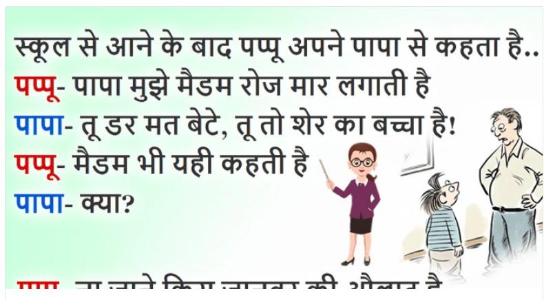 हिंदी जोक्स : बच्चे ने अपने पिता से स्कूल मैडम की शिकायत की फिर जो हुआ सुनकर नहीं रुकेगी हंसी