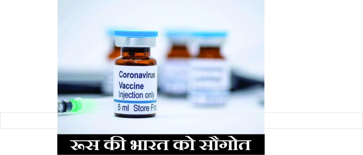 खुशखबरी : भारत को रूस देगा 10 करोड़ कोरोना वैक्सीन, इस कंपनी से करार