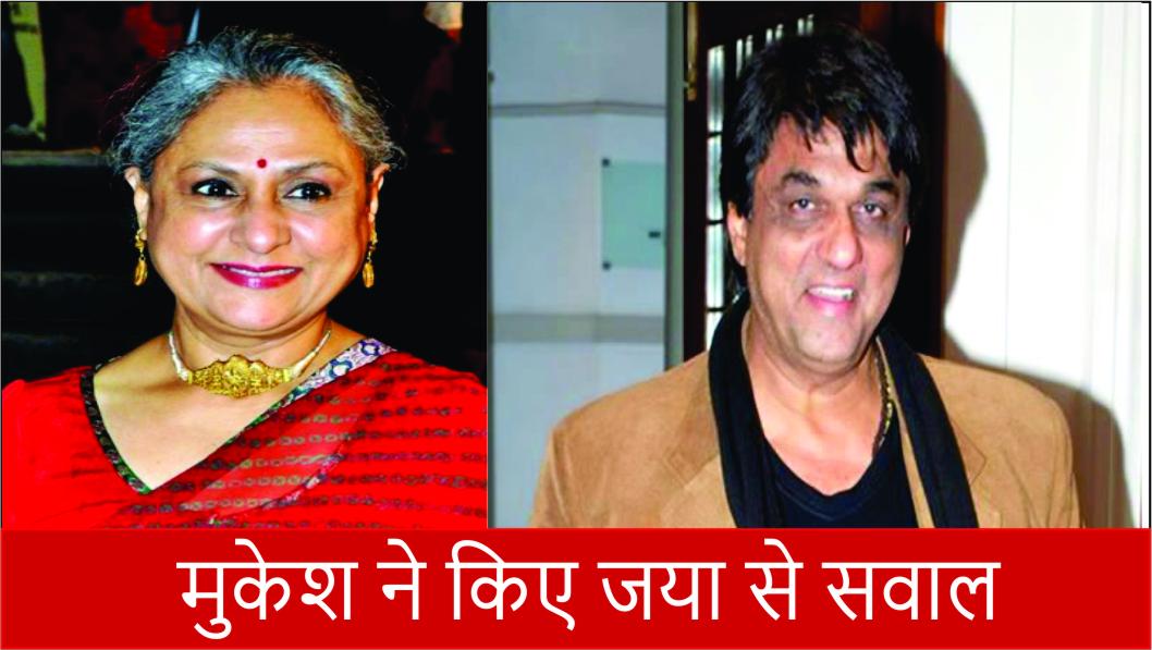 मुकेश खन्ना ने जया बच्चन से पूछे सवाल, 'इतना शोर क्यों कर रही हो, घर बैठो.....