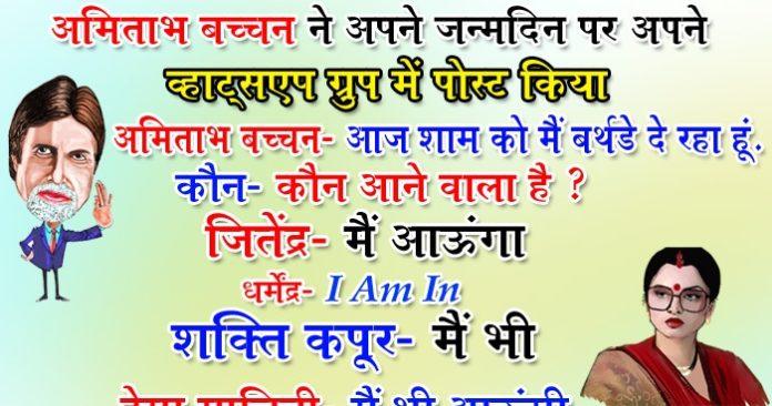 हिंदी जोक्स : अमिताभ ने अपने जन्मदिन पर वाट्सएप पर पार्टी की घोषणा की, रेखा ने कहा.......