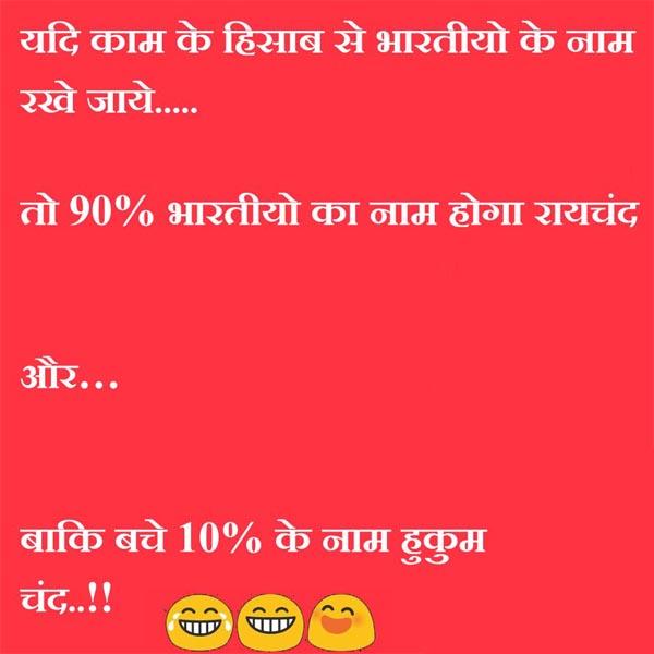 हिंदी जोक्स : 20 दिन पत्नी के साथ रहने के बाद पति ने बॉस को मैसेज में लिखा...