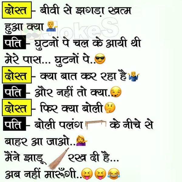 Hindi Jokes : पत्नी ने पति से कहा हमारी बेटी बिगड़ रही है उसकी सैंडल नौकर के कमरे में मिली है, पति......