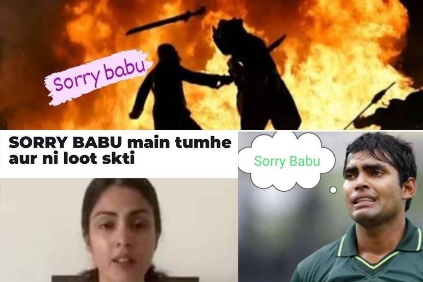 जोक्स : रिया चक्रवर्ती ने कहा #Sorrybabu, मीम्स और जोक्स हुए बेकाबू!