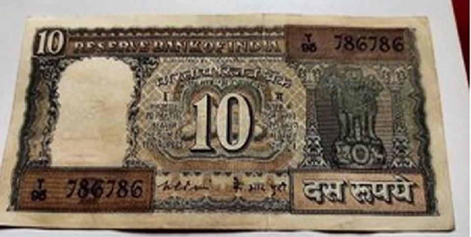 10 रुपये के नोट की कीमत 25 हज़ार रुपये, यहां बेचे नोट और बने मालामाल