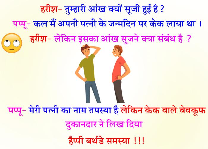 हिंदी जोक्स: हरीश: तुम्हारी आंख क्यों सूजी हुई है ? पप्पू: कल मैं अपनी पत्नी के जन्मदिन पर.......