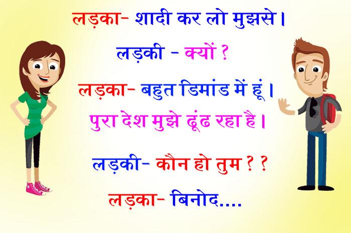 हिंदी जोक्स : लड़के ने लड़की से कहा शादी कर लो मुझसे, क्योंकि मै बहुत डिमांड में हूं, पूरा देश मुझे.....