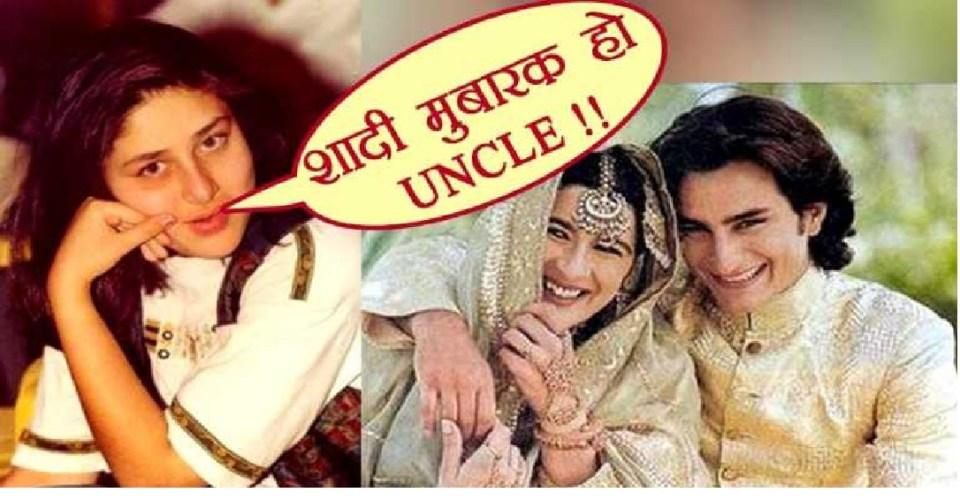 12 साल की उम्र में सैफ की शादी में पहुंची करीना ने कही थी ये बात