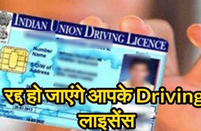 गाड़ी चलाते समय इस नियम का नहीं किया पालन तो रद्द हो सकता है लाईसेंस