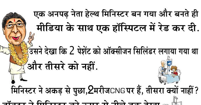 हिंदी जोक्स: एक अनपढ़ नेता हेल्थ मिनिस्टर बन गया, उसने मीडिया के साथ एक हॉस्पिटल पर रेड किया फिर.....