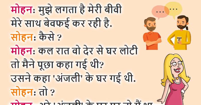 हिंदी जोक्स : पति ने पत्नी को ऐसे बेवफाई करते पकड़ा जानकर नहीं रुकेगी हंसी