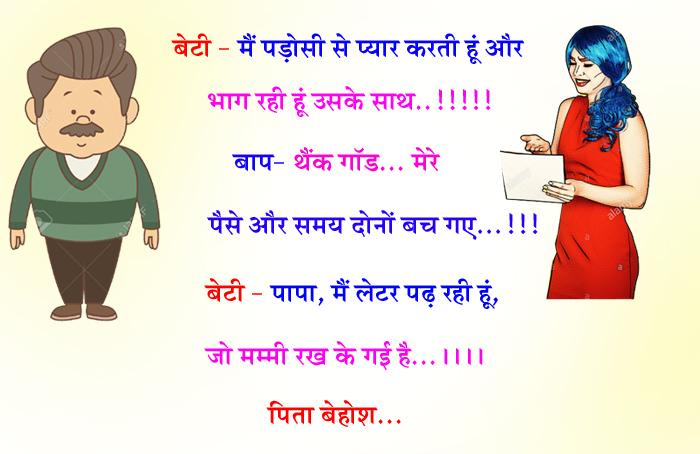 हिंदी जोक्स : बेटी – मैं पड़ोसी से प्यार करती हूं और भाग रही हूं उसके साथ..!! बाप – थैंक गॉड, बेटी.....
