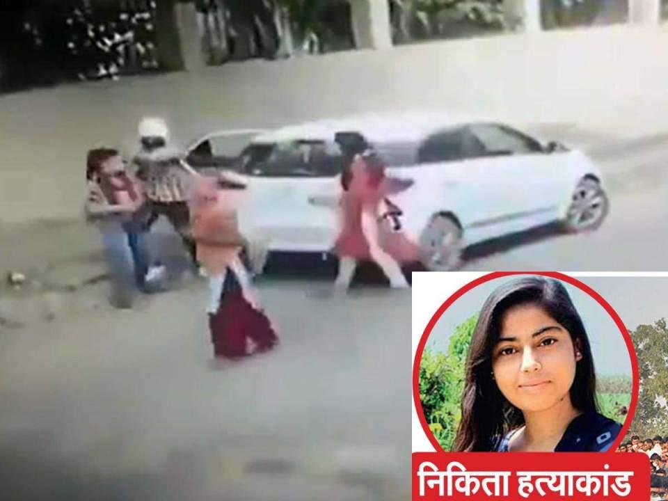 निकिता हत्याकांड: आरोपी तौसीफ ने बताया क्यों की निकिता की हत्या, सच्चाई जानकर चकरा जाएगा दिमाग