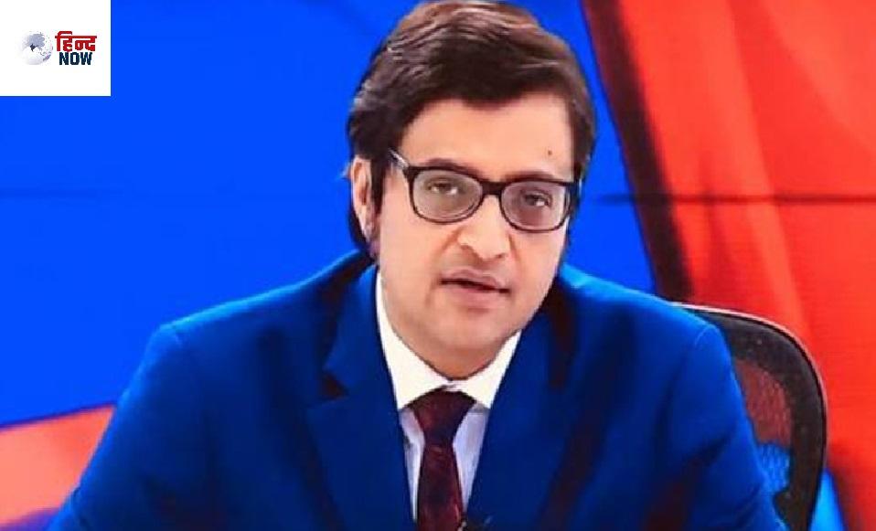 अर्नब गोस्वामी को अरेस्ट कर मुंबई पुलिस ने किया पिटाई, जानिए पूरा मामला