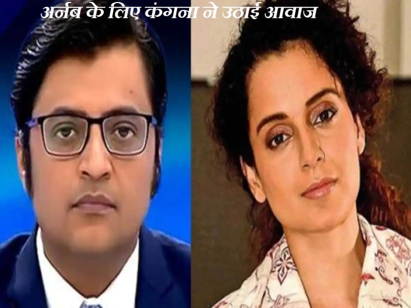 महाराष्ट्र सरकार पर कंगना ने किया वार बोली ये लड़ाई सिर्फ अर्नब की या मेरी नहीं.....