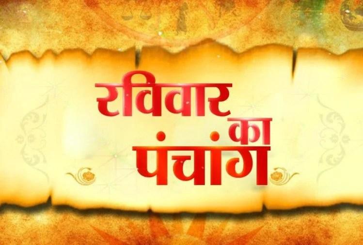 Aaj Ka Panchang 15 November 2020: आज कृष्ण पक्ष अमावस्या पर देखें पंचांग, शुभ-अशुभ समय, राहुकाल