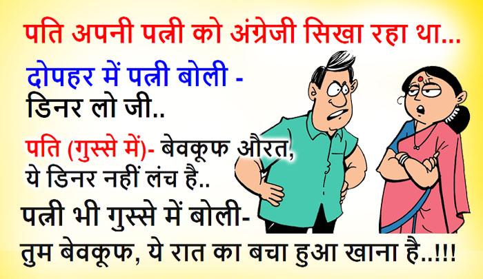 हिंदी जोक्स: पति अपनी पत्नी को अंग्रेजी सिखा रहा था...दोपहर में पत्नी बोली: डिनर लो जी......