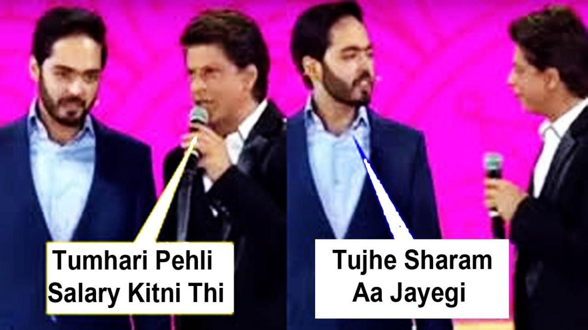 शाहरुख खान ने पूछ ली मुकेश अंबानी के बेटे से सैलरी, मिला ऐसा जवाब होना पड़ा शर्मिंदा