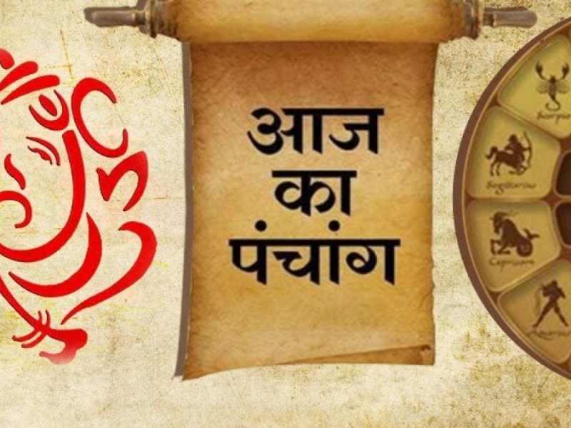 Aaj Ka Panchang 18 December 2020: पंचांग 18 दिसंबर 2020, जानें आज का शुभ, अशुभ मुहूर्त और राहु काल