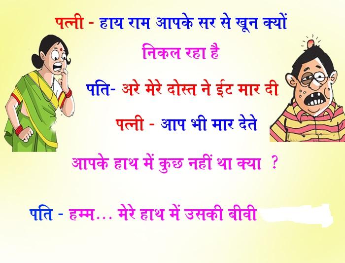 जोक्स- पत्नी हाय राम आपके सर से खून क्यों निकल रहा है पति अरे मेरे दोस्त ने ईंट मार दी.....