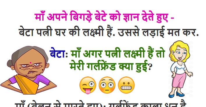 हिंदी जोक्स: माँ पत्नी घर की लक्ष्मी हैं तो गर्लफ्रेंड क्या हुई? माँ ने उठाया बेलन और बोली..