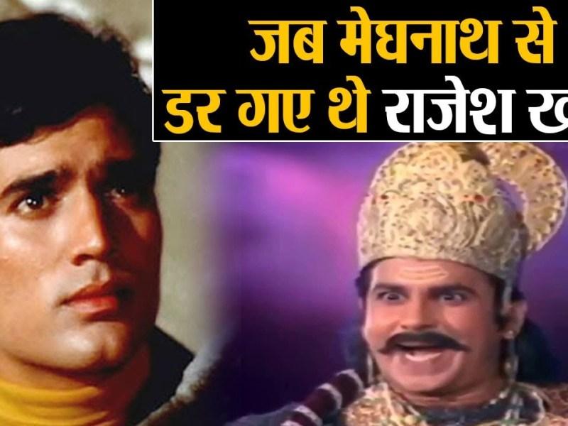 रामायण के मेघनाथ इस एक फिल्म से हो गए थे रातों-रात लोकप्रिय, राजेश खन्ना को लगने लगा था प्रसिद्धी देख डर