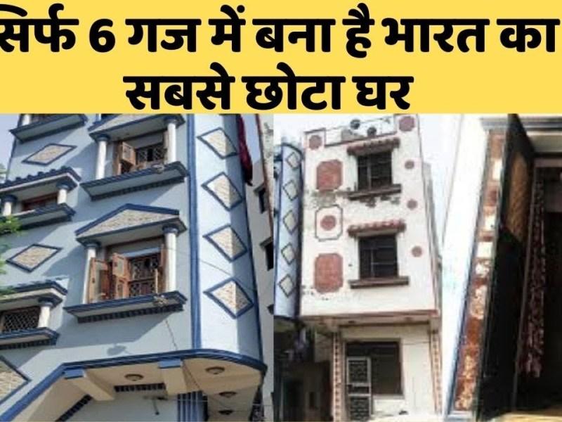 दिल्ली में बिहार के मिस्त्री ने 6 गज में 3 मंजिला मकान बनाकर भारत का नाम किया विश्व में उंचा