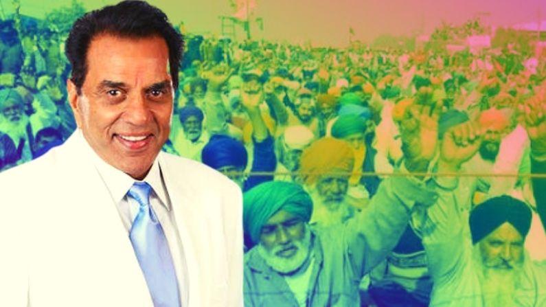 किसान आंदोलन : किसानों के समर्थन में खुलकर आगे आए धर्मेंद्र, बोले- आज मेरे…